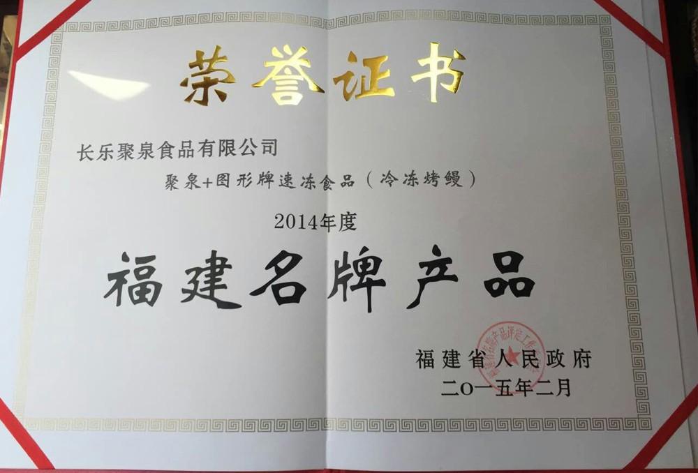 福建名牌2015(证书)